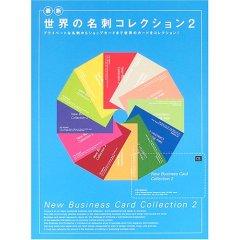 最新 世界の名刺コレクション〈2〉プライベートな名刺からショップカードまで世界のカードをコレクション!