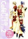 Cafe Kichijouji De Volume 2