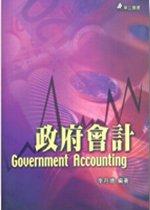 政府會計(一版一刷)