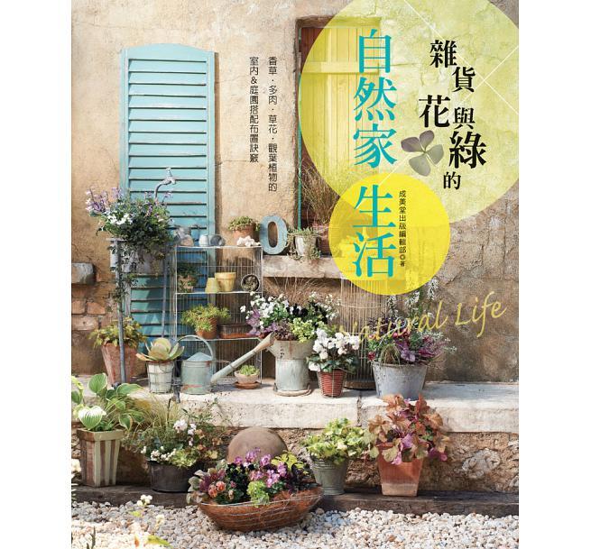 雜貨×花與綠的自然家生活