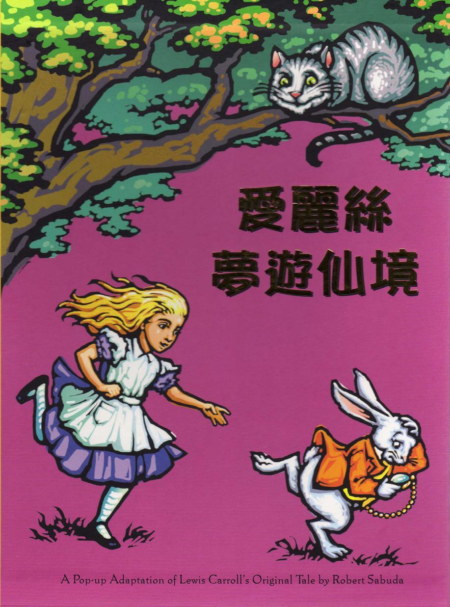 愛麗絲夢遊仙�...