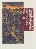 荷風と東京