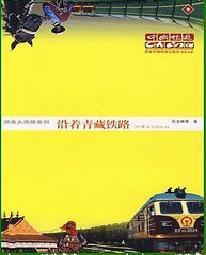 《游走大西部系列沿着青藏铁路》