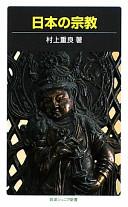 日本の宗教