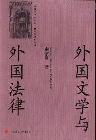 外国文学与外国法律