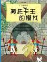奧托卡王的權杖