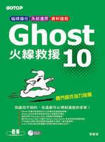 Ghost 10.0 火線救緩