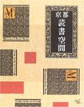京都読書空間