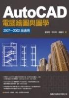 AutoCAD 電腦繪圖與圖學