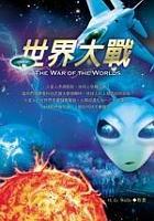 世界大戰─決戰火星人