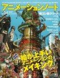 アニメーションノート―アニメーションのメイキングマガジン