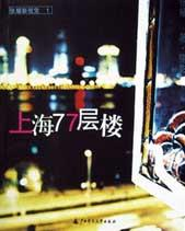 上海77层楼
