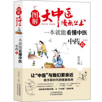 图解大中医漫画丛书 一本就能看懂中医 中药篇