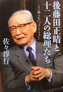 後藤田正晴と十二人の総理たち