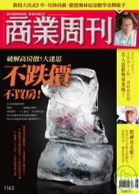 商業周刊 第1163期 2010/3/4