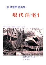 現代住宅1