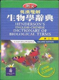 朗文英漢雙解生物學辭典 第二版