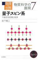 岩波講座物理の世界物質科学の展開 7 量子スピン系