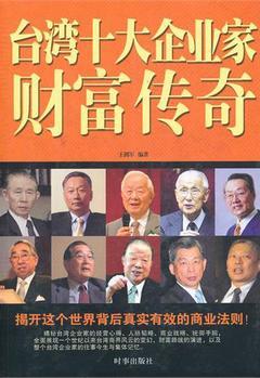 臺灣十大企業家財富傳奇