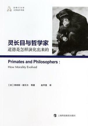 灵长目与哲学�...