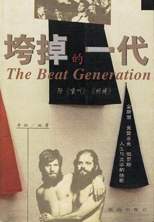 垮掉的一代