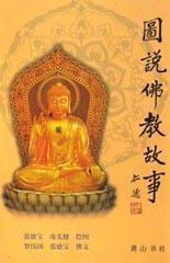 图说佛教故事