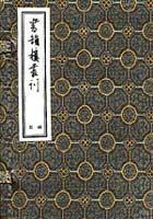 大學中庸論語孟子(共4册)(精)
