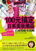 100元搞定日系美妆潮品