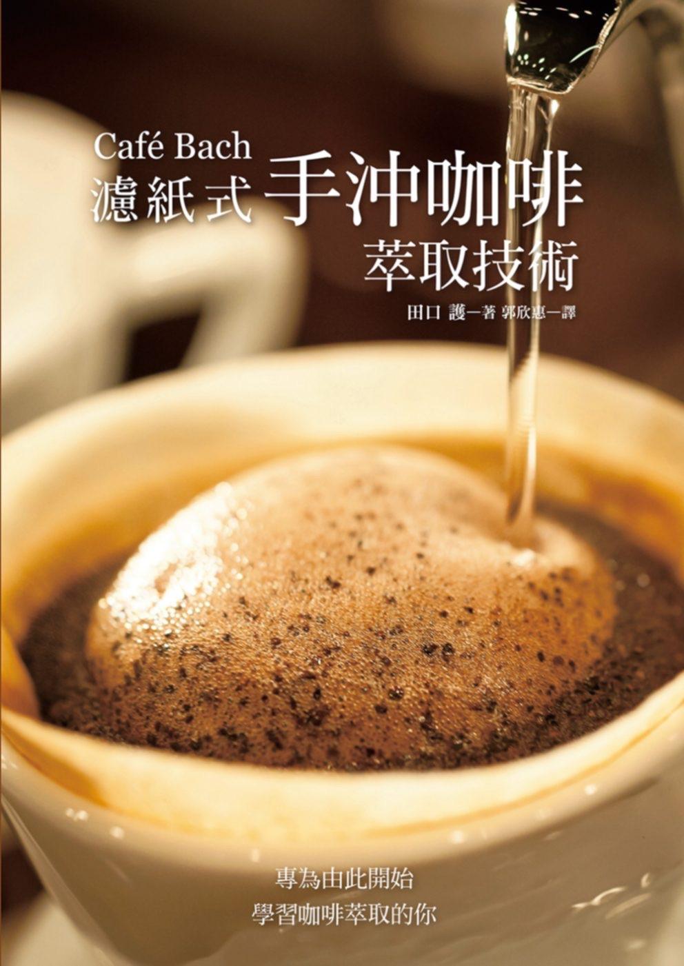 濾紙式手沖咖啡萃取技術