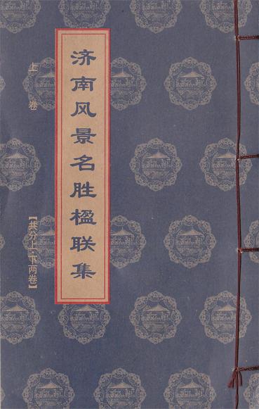 济南风景名胜楹联集 (上下卷)