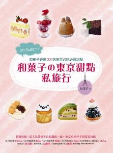 SO SWEET!和菓子的東京甜點私旅行