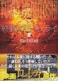 終戦のローレライ〈3〉
