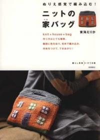 毛線編織可愛房屋造型圖樣提袋作品集