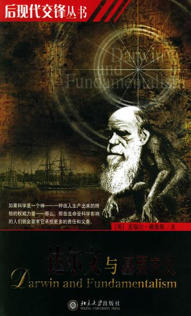 达尔文与基要主义