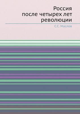 Rossiya posle chetyreh let revolyutsii