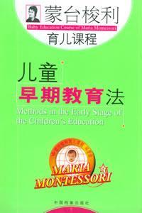 儿童早期教育法