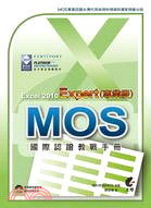 MOS國際認證教戰手冊