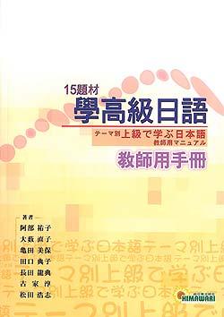 15題材學高級日語 – 教師用手冊