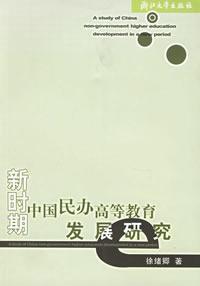 新时期中国民办高等教育发展研究