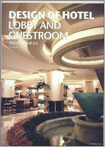 酒店大堂与客房设计design of hotel lobby and guestroom