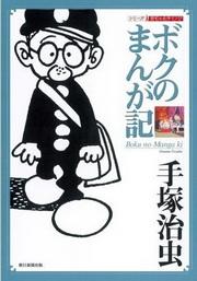 手塚治虫的漫畫記