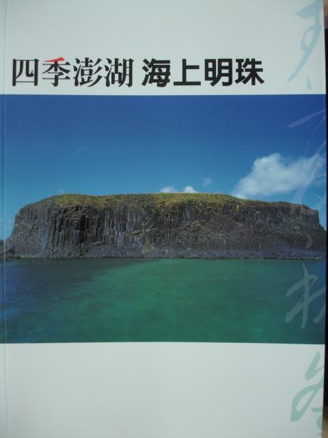 四季澎湖 海上明珠
