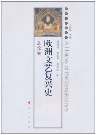 歐洲文藝復興史.總論卷