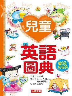 兒童英語圖典