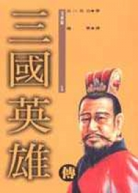 三國英雄傳(5)