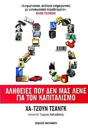23 αλήθειες ...