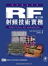 RF 設頻技術實務