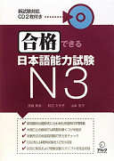 合格できる日本語能力試験N3