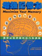 增強記憶力