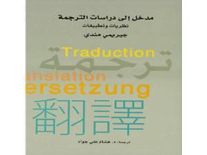 مدخل إلى دراسات الترجمة